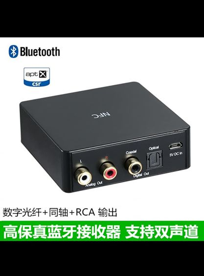 Bluetooth music receiver ver4.2 AptX  339