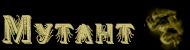 Крепость Акаад - Страница 36 310