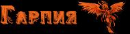"""Таверна """"Под огнем"""" - Страница 70 Enozdd11"""
