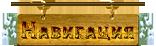 Отвесные скалы - Страница 2 V14_na10
