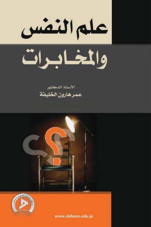 علم النفس والمخابرات تأليف: د. عمر هارون الخليفة Aa_aaa10