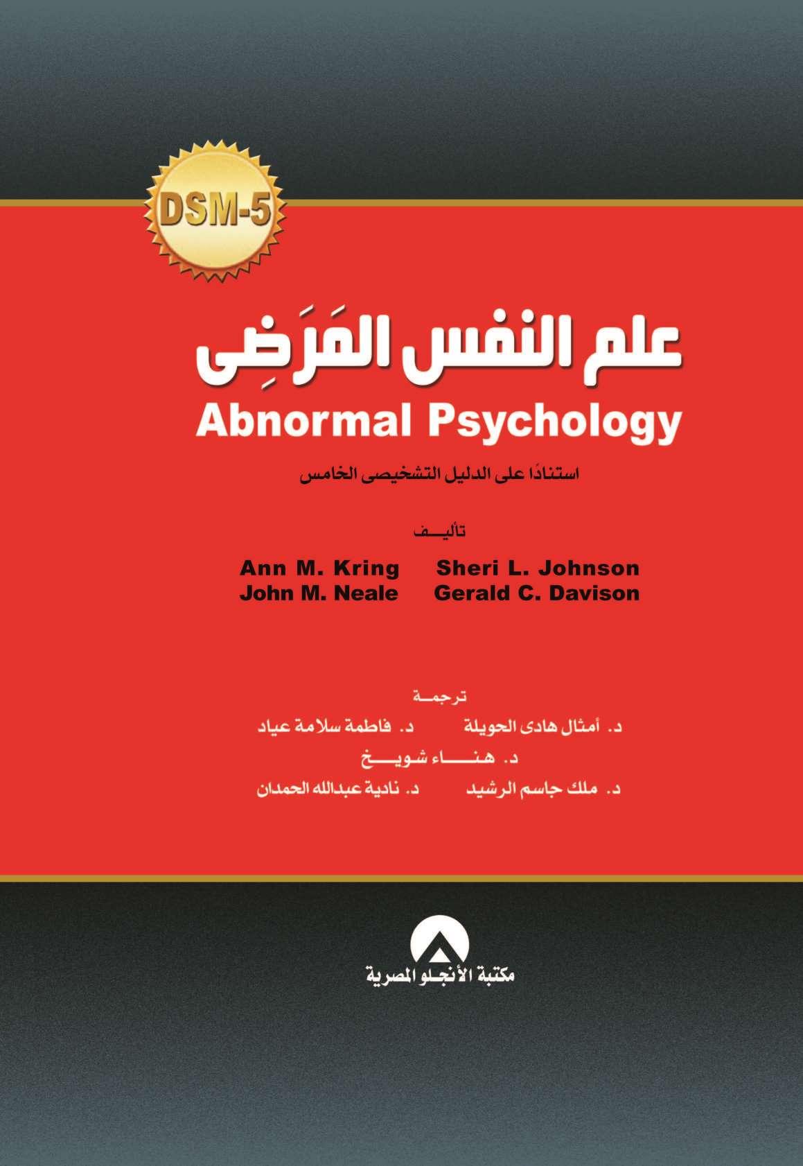 علم النفس المرضي  Ann M. Kring Sheri L. Johnson Gerald C. Davison John M. Neale Aao10