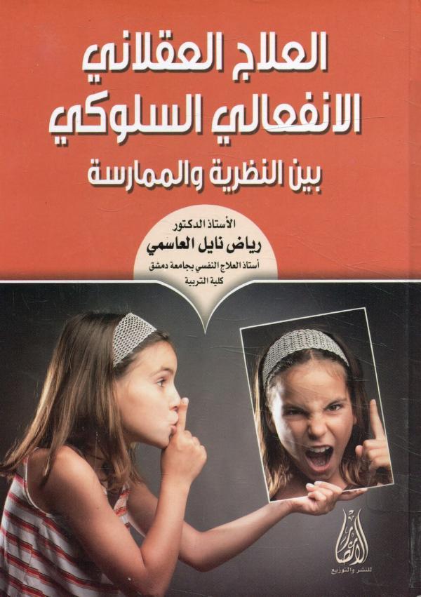 العلاج العقلاني الانفعالي السلوكي بين النظرية والممارسة تأليف رياض نايل العاسمي Aay_aa10