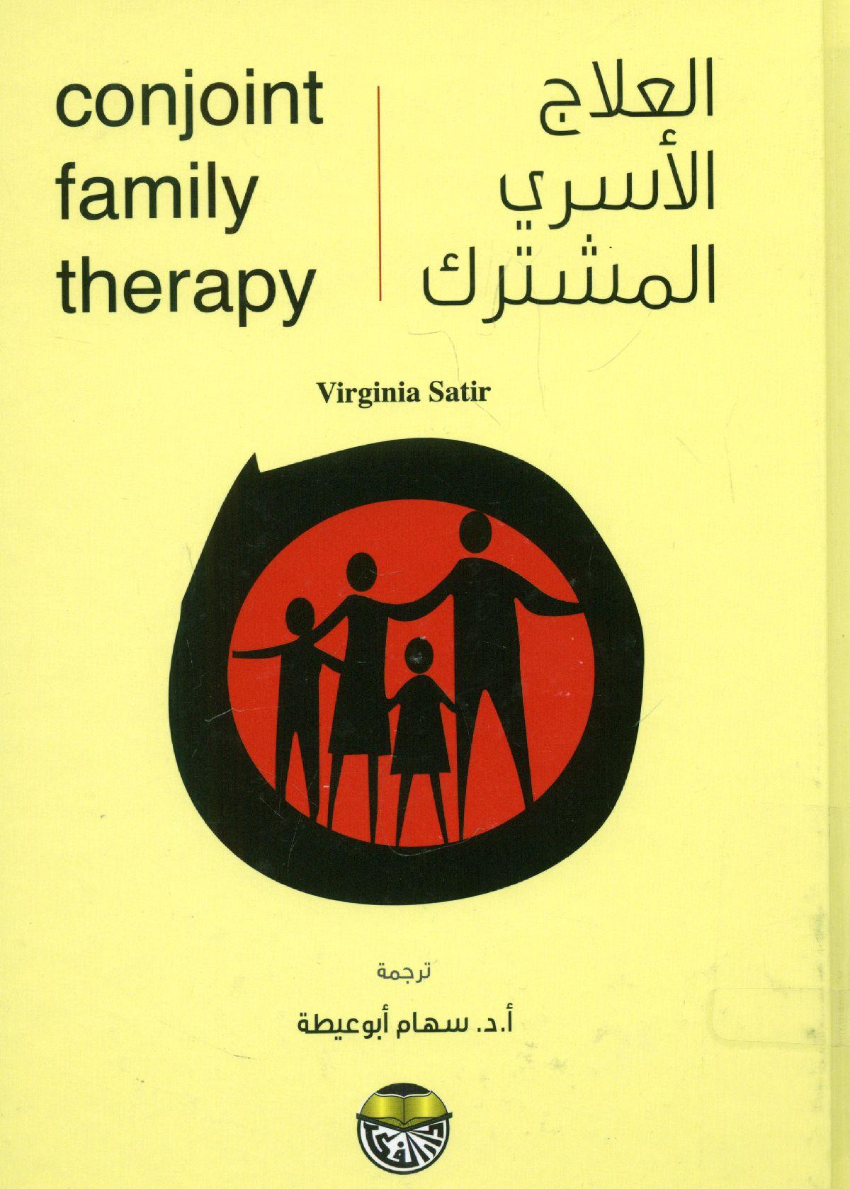 العلاج الاسري المشترك Virgina Satir  سهام درويش أبو عيطة Aay_ae10