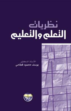نظريات التعلم و التعليم يوسف محمود قطامي  Aoo_ao10