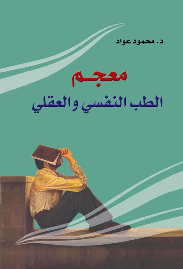 معجم الطب النفسي والعقلي محمود عواد Aya_ao10