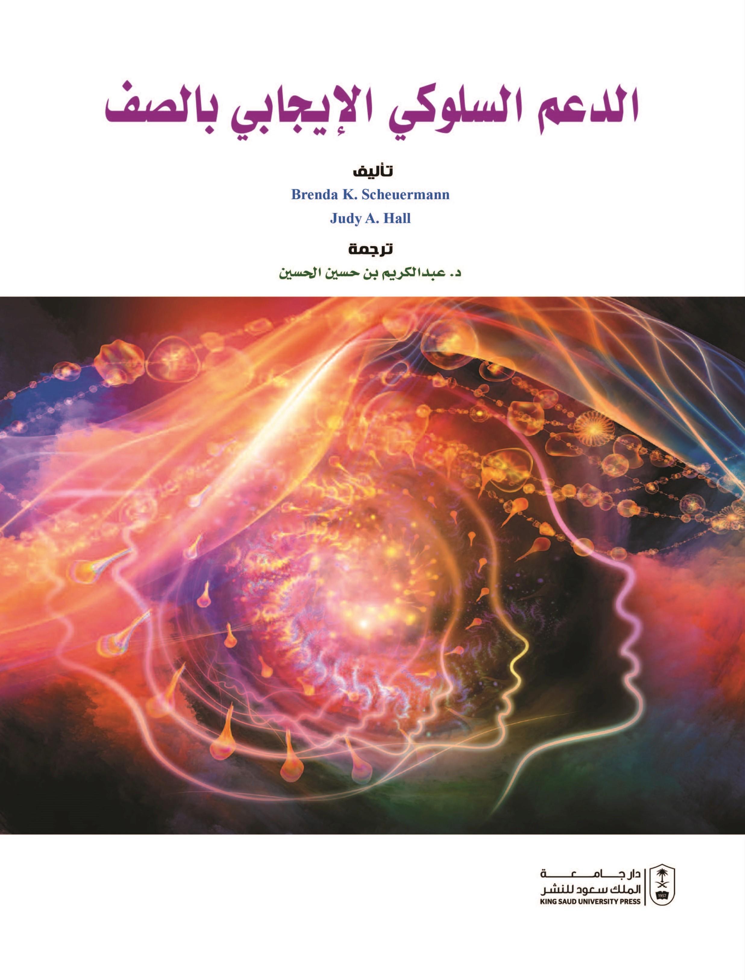 الدعم السلوكي الإيجابي بالصف  Brenda K. Scheuerman المترجم: عبد الكريم حسين الحسن Bookph11