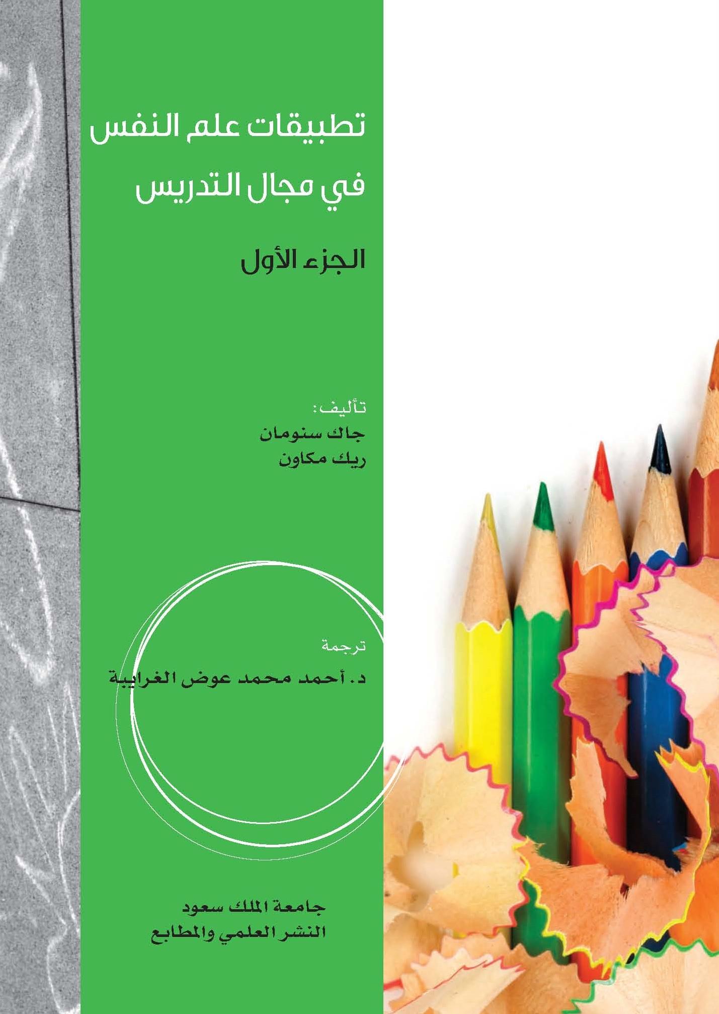 تطبيقات علم النفس في مجال التدريس  احمد محمد الغرابية  Jack Snowman Bookph12
