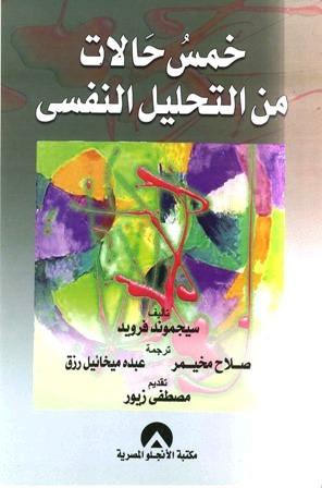خمس محاضرات فى التحليل النفسى  سيجموند فرويد  Cover10