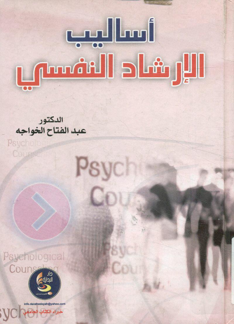 أساليب الارشاد النفسي  Eaoo_a10
