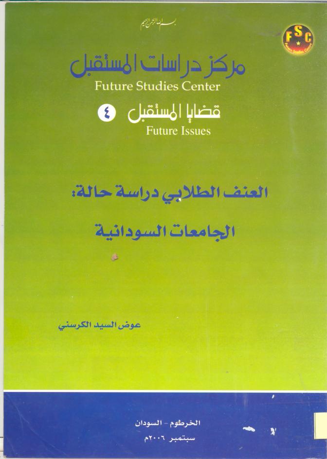 العنف الطلابي دراسة حالة الجامعات السودانية  عوض السيد, الكرسني  I_aoc_10