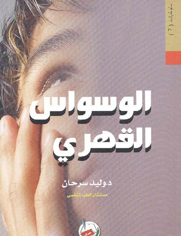 الوسواس القهري وليد سرحان Iaoc_y10