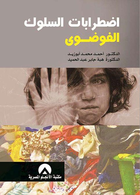 اضطرابات السلوك الفوضوي  احمد محمد ابو زيد و هبة جابر عبد الحميد   2015 O_aaia10