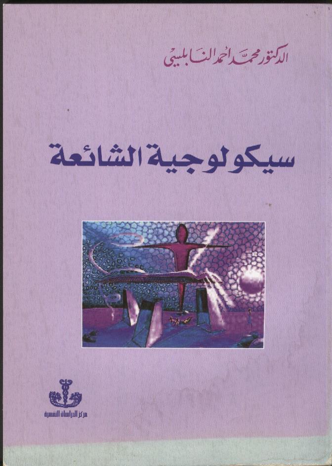 سيكولوجية الشائعة محمد أحمد النابلسي Oaiaiy12