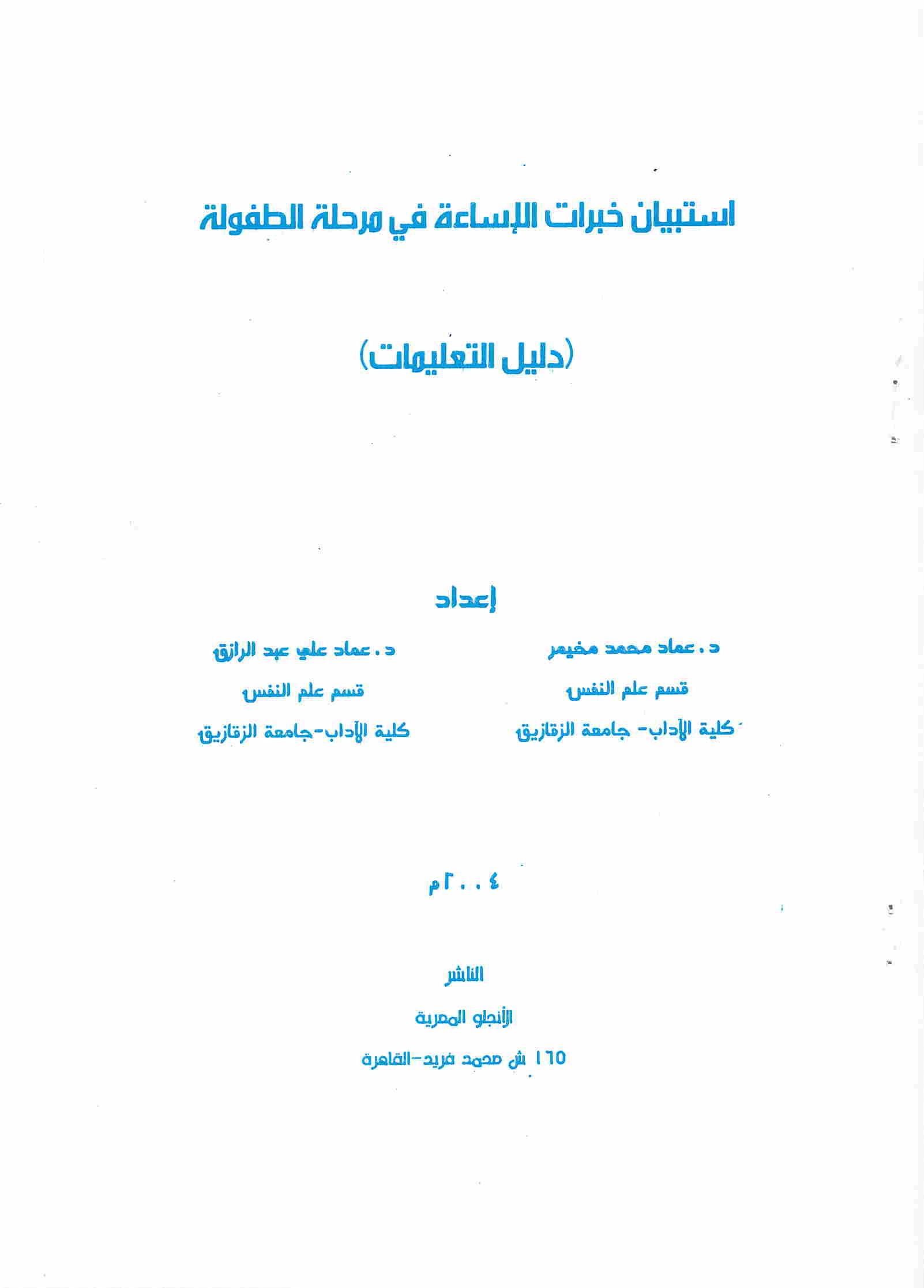 استبيان خبرات اﻻساءة في مرحلة الطفولة المؤلف: د. عماد محمد مخيمر Oooa_y10