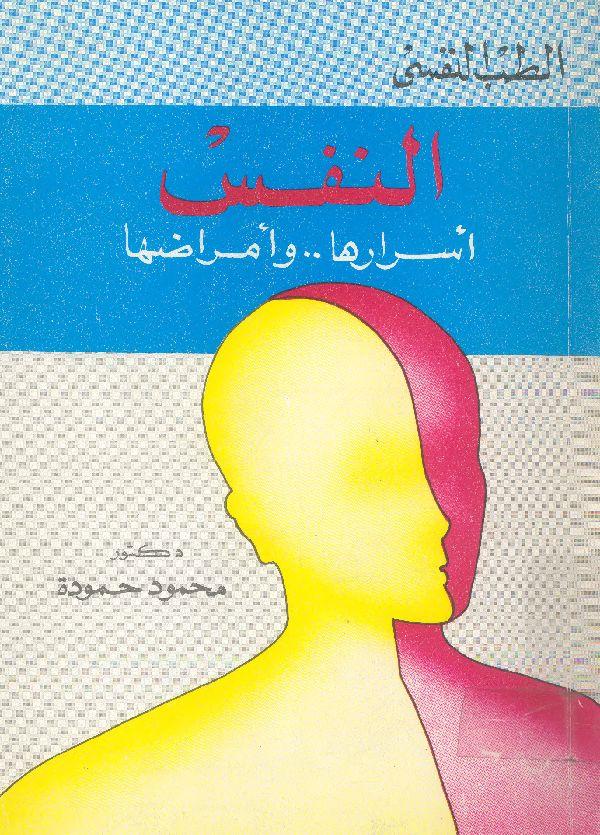 النفس واسرارها وامراضها محمود عبد الرحمن حمودة View0111