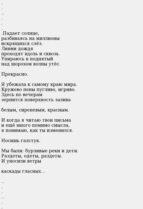 стихи картинки, Вк Вконтакте -  10101010