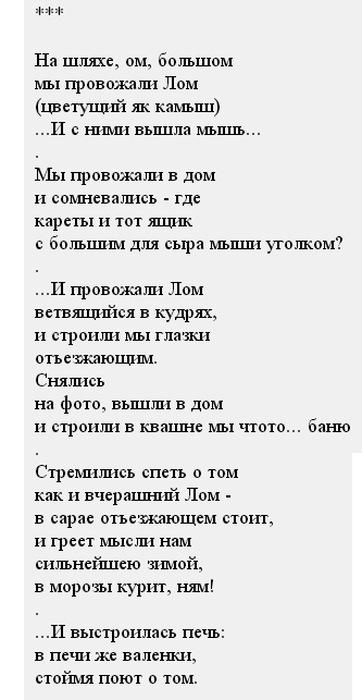 Алексей В. ПантЮшенков (Низюк) - stihi 16