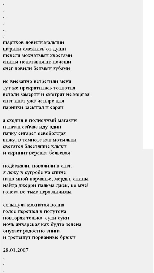 стихи картинки, Вк Вконтакте -  5555510