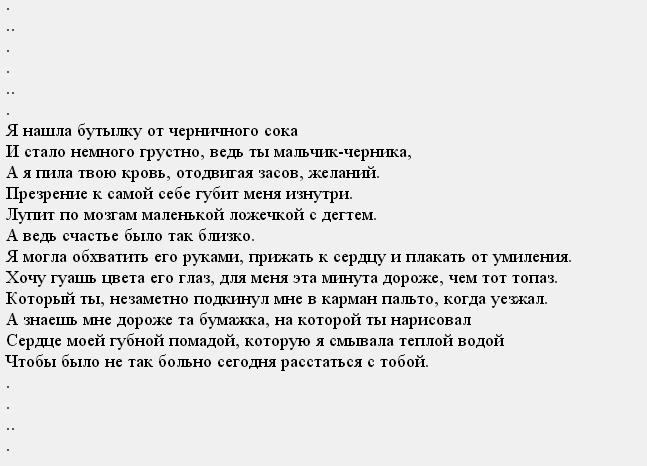 стихи картинки, Вк Вконтакте -  A10