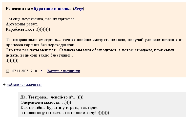 Переписка Сергея Патрушева (Serp) с Ell Aaaaa11
