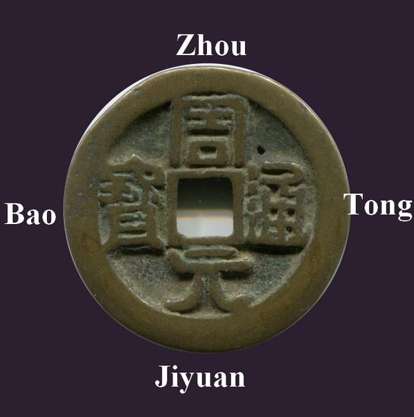 Chinoise X Zhou_j10