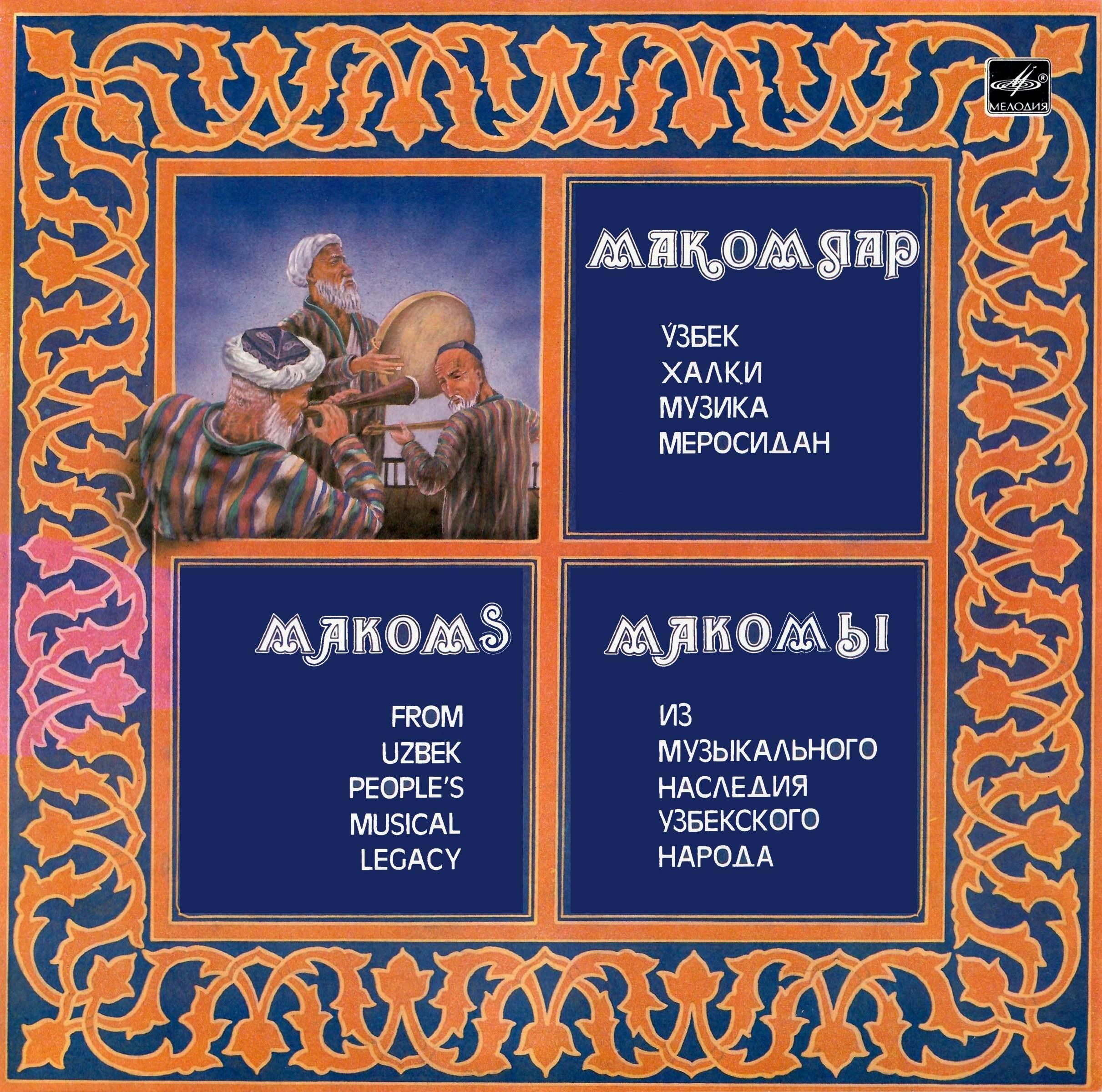 Musiques traditionnelles : Playlist - Page 17 Makoms10
