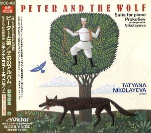 Prokofiev: Pierre et le loup Peter_13