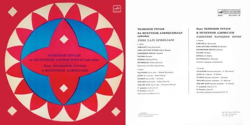 Musiques traditionnelles : Playlist - Page 17 Tolibj10