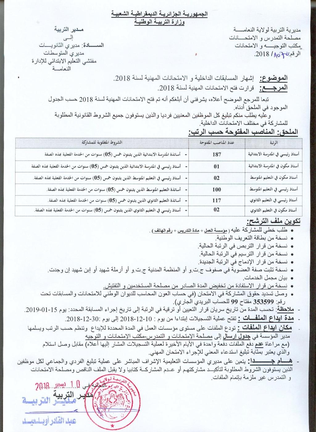 الامتحانات الداخلية 2018 Aa_210