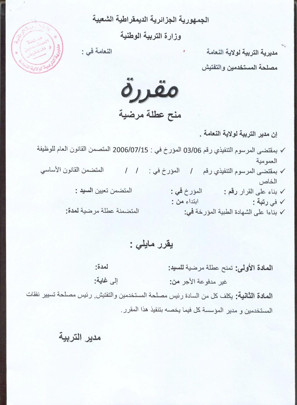 وثائق تسيير المستخدمين Aao_110