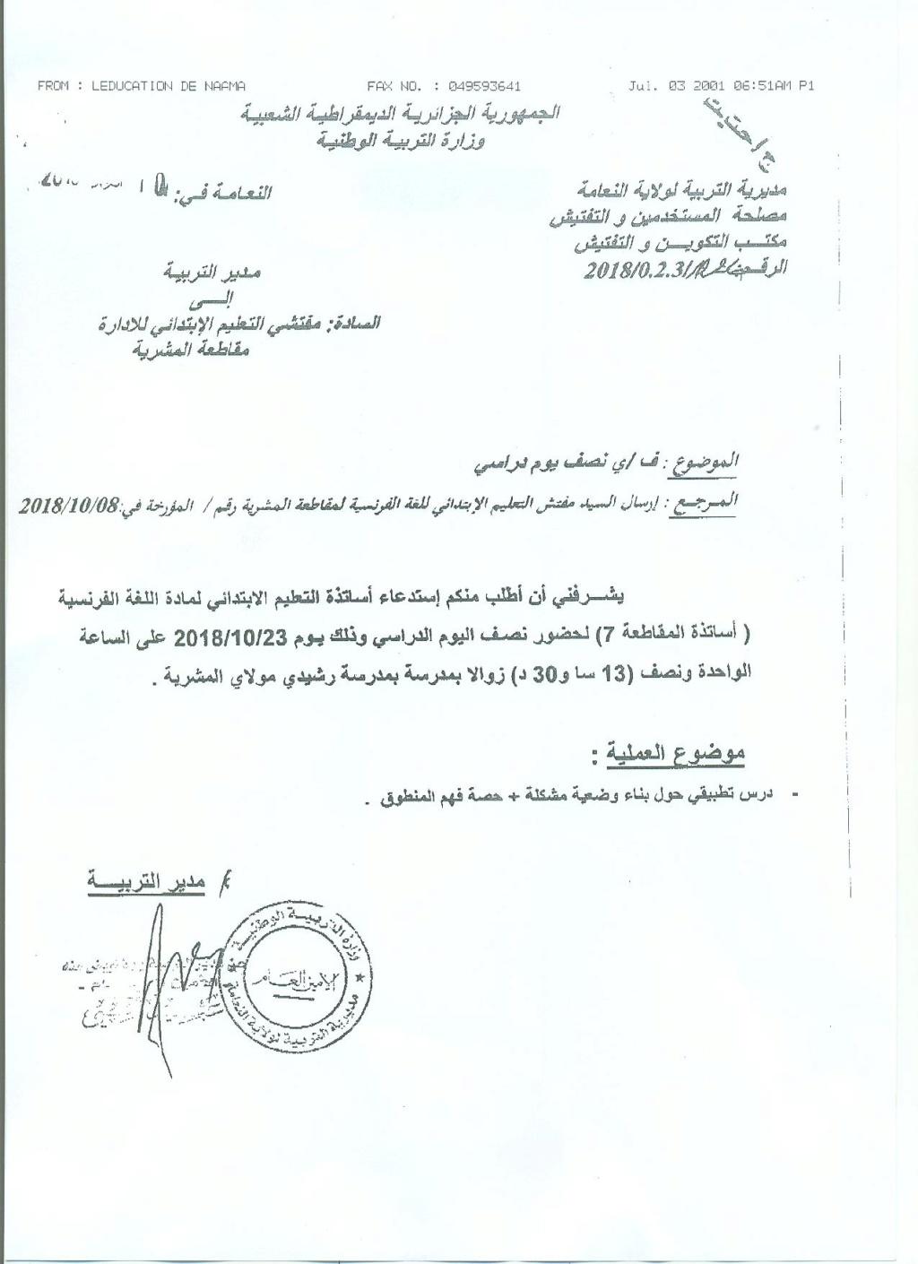 النــــــــدوات التربوية Acio_a10
