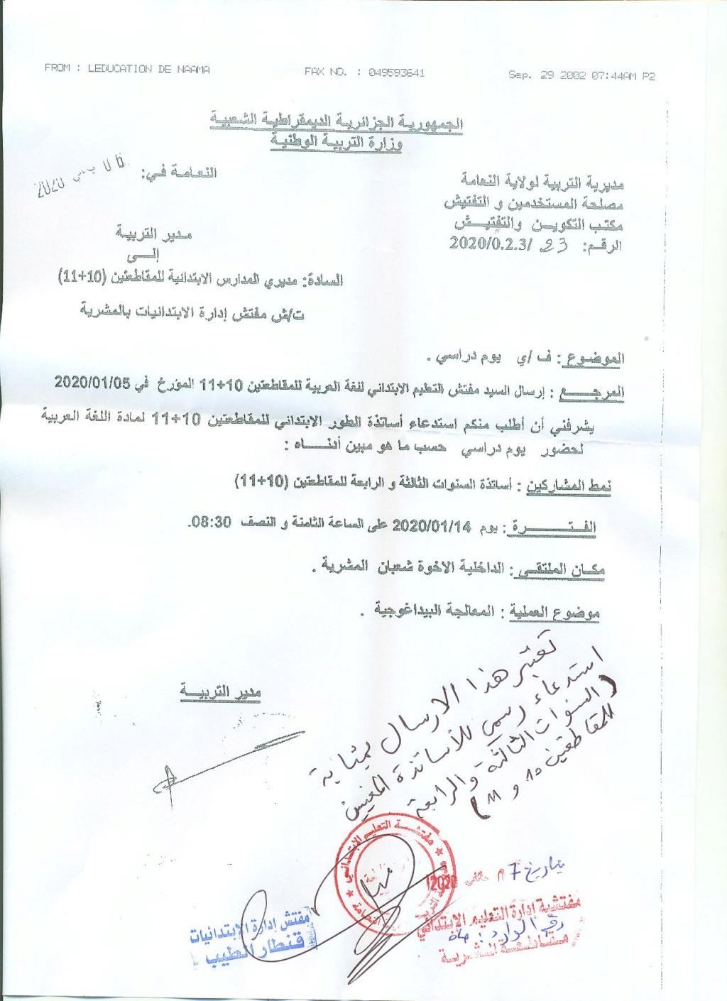 تكويـــــــــــــــــــــن المقاطعة 10 و 11 Oaioa_13