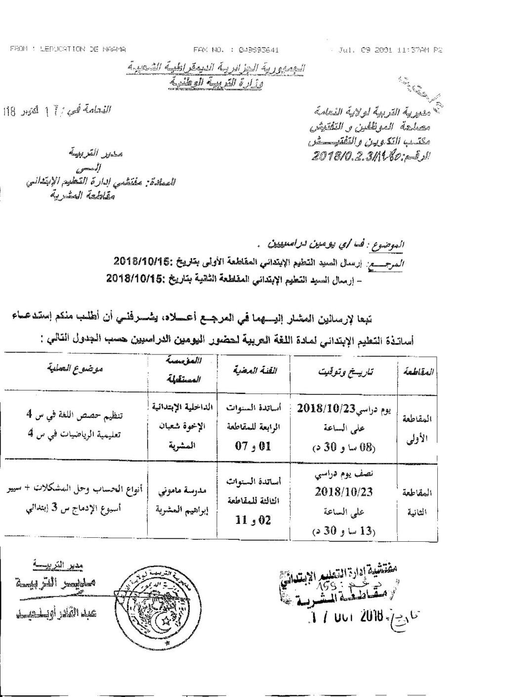 النــــــــدوات التربوية Ycia_a10