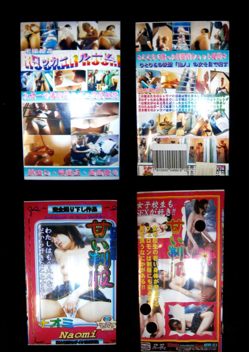 VHS echange et vente Jp211