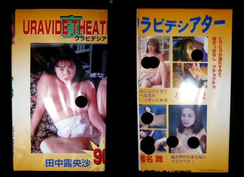 VHS echange et vente Jp310