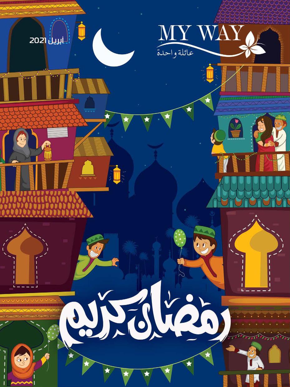 كتالوج رمضان من ماى واى 2021 .. كتالوج إبريل 2021 .. صور كتالوج ماى واى إبريل 2021 0011