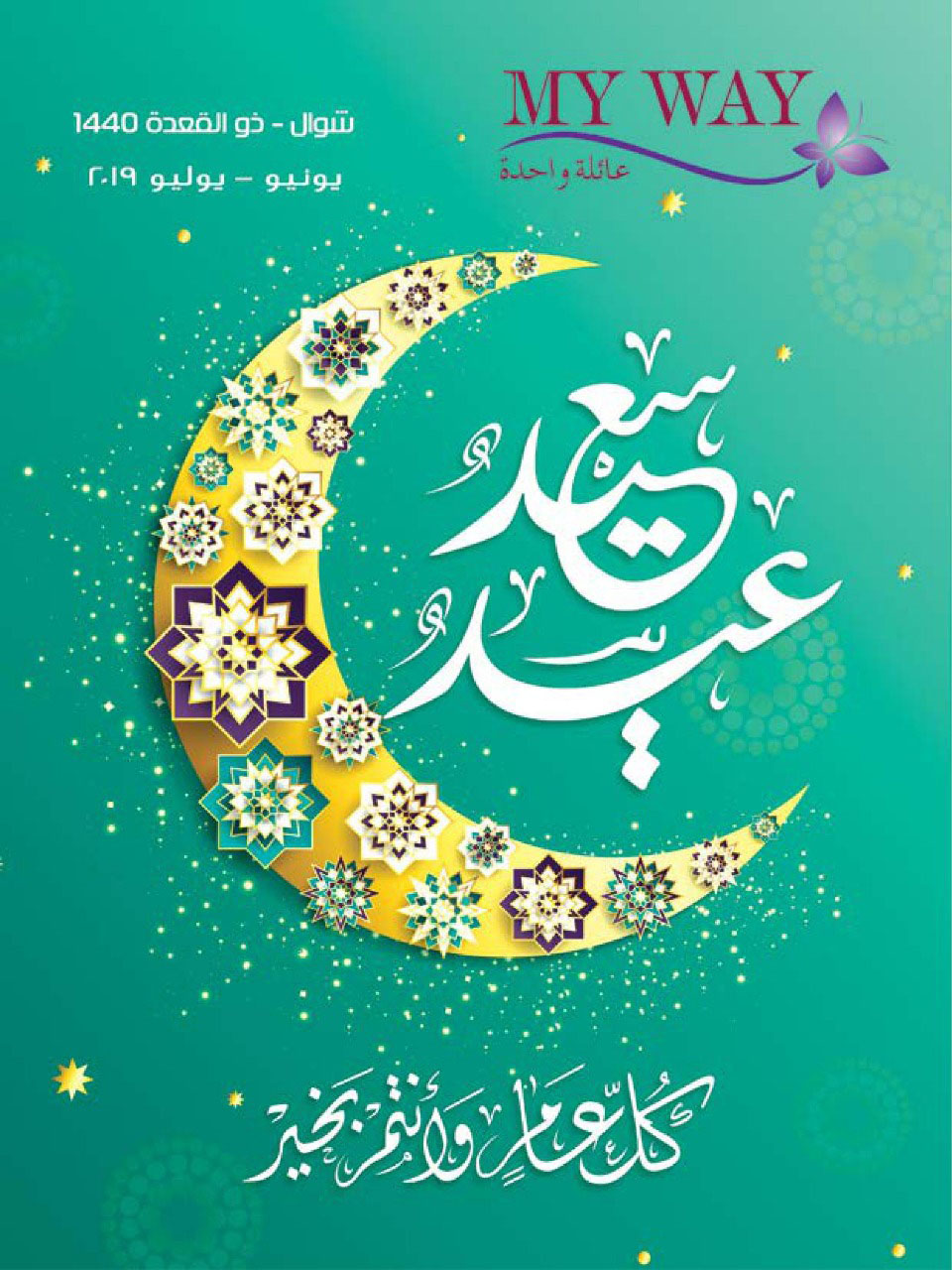 كتالوج العيد من ماى واى السعودية لشهرى يونيو ويوليو 2019 للاشتراك 0504824948 010