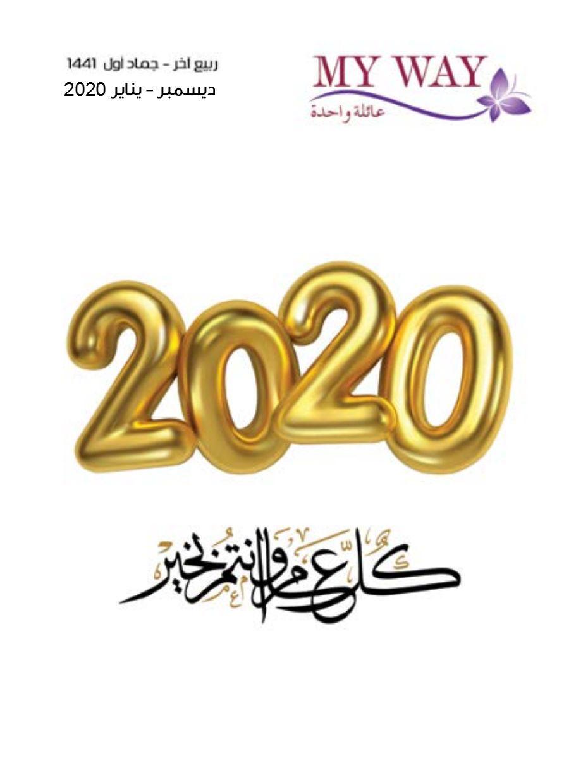 حصريا كتالوج السعودية لشهرى ديسمبر 2019 ويناير 2020 من ماى واى للاشتراك 0504824948 011