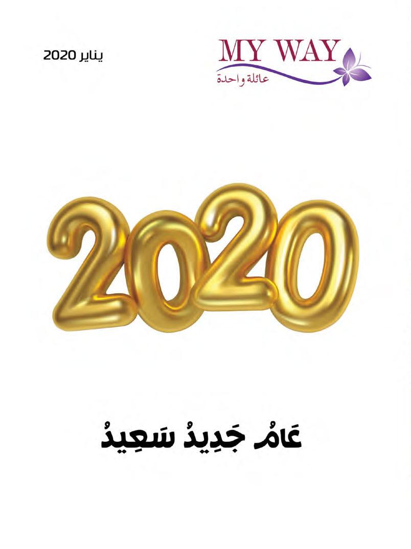 حصريا ..  كتالوج ماي واي يناير 2020 ، صور كتالوج ماى واى شهر يناير 2020 012