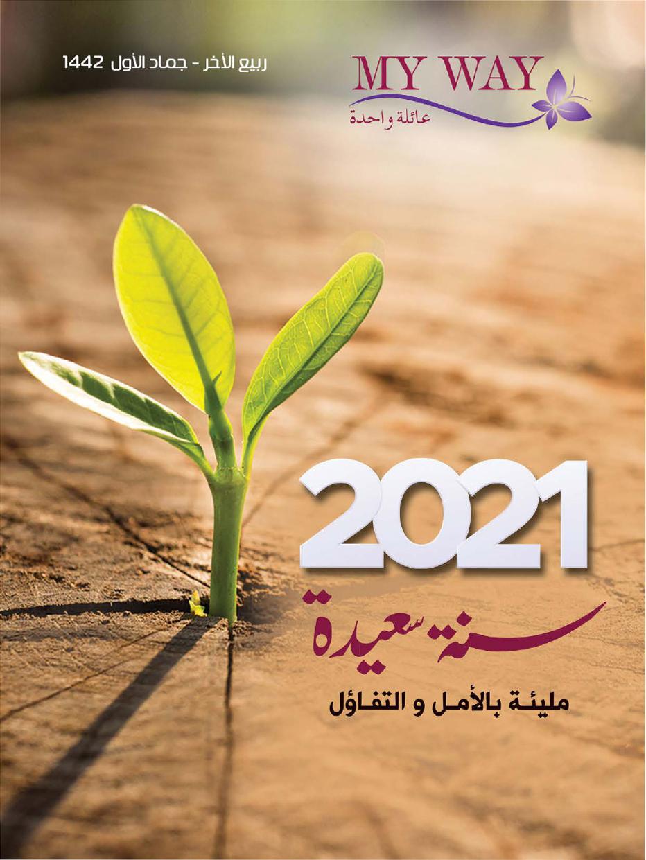 كتالوج السعودية ديسمبر 2020 ويناير 2021 من ماى واى للاشتراك والاستفسار 0504824948 022