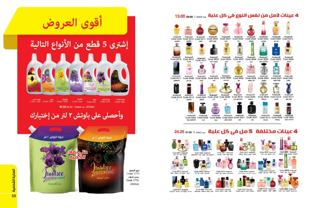 كتالوج شهر أغسطس 2020 من ماى واى مصر ، كتالوج ماي واي اغسطس 2020 ، مجلة ماي واي 8-2020 08aug237