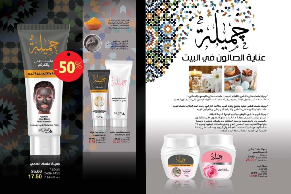 كتالوج سبتمبر 2020 من ماى واى مصر - صور كتالوج ماى واى الجديد لشهر 9 / 2020 09-sep42