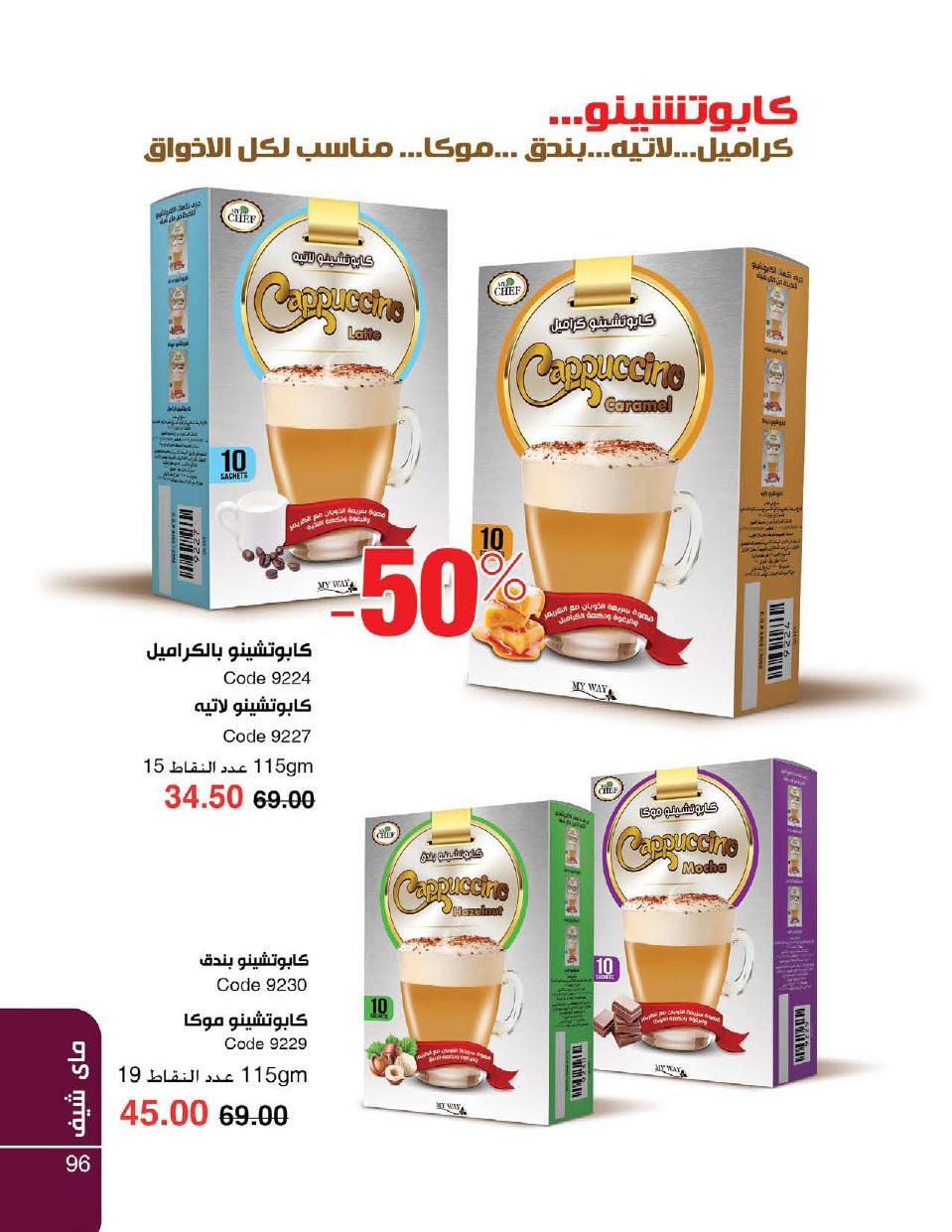 كتالوج سبتمبر 2020 من ماى واى مصر - صور كتالوج ماى واى الجديد لشهر 9 / 2020 09-sep58