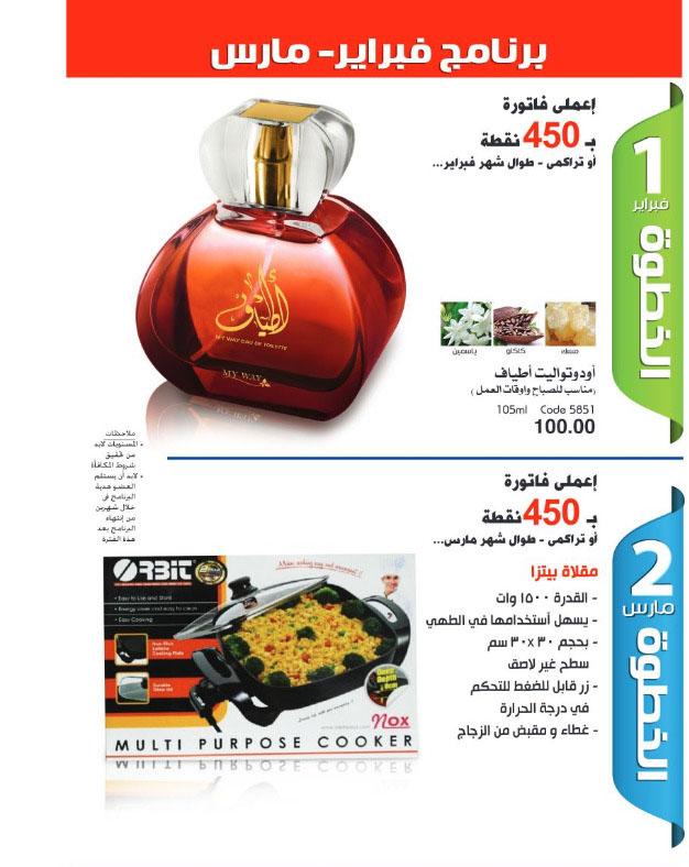 كتالوج السعودية الجديد فبراير ومارس 2020 من ماى واى للاشتراك 0504824948 10711