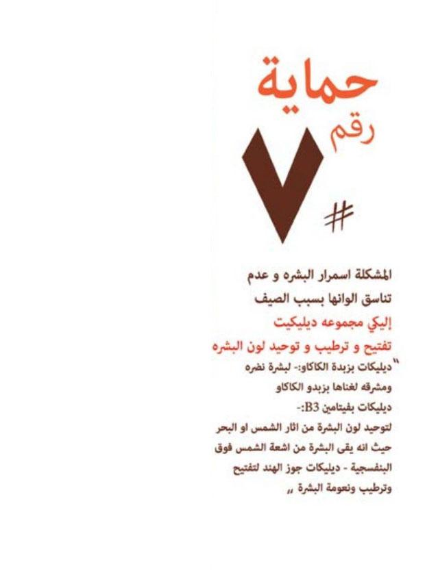 حصريا كتالوج السعودية لشهرى ديسمبر 2019 ويناير 2020 من ماى واى للاشتراك 0504824948 1111