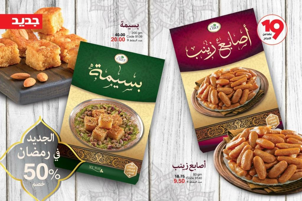 كتالوج رمضان من ماى واى 2021 .. كتالوج إبريل 2021 .. صور كتالوج ماى واى إبريل 2021 120