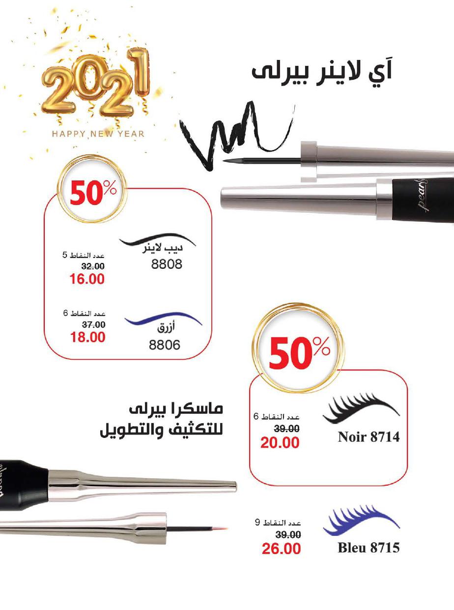 كتالوج السعودية ديسمبر 2020 ويناير 2021 من ماى واى للاشتراك والاستفسار 0504824948 3020