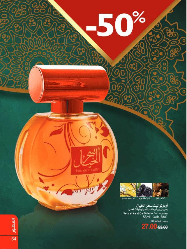 كتالوج السعودية الجديد فبراير ومارس 2020 من ماى واى للاشتراك 0504824948 3415