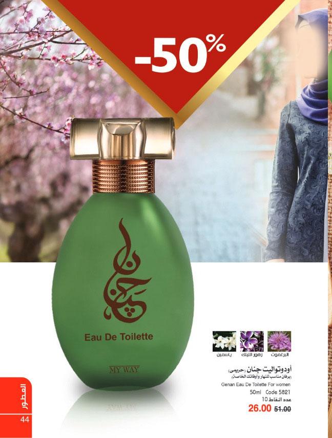 كتالوج السعودية الجديد فبراير ومارس 2020 من ماى واى للاشتراك 0504824948 4414